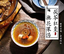 广东人的养生汤系列:茯苓红枣无花果汤的做法