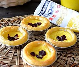 炼奶蔓越莓蛋挞——跟家人一起享用的下午茶时光的做法