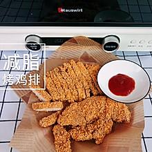 自制减脂餐 烤箱版烤鸡排