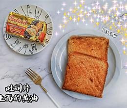 吐司片上的黄油的做法