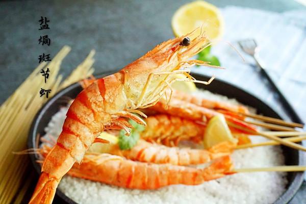 盐焗斑节虾#豆果魔兽季部落#的做法
