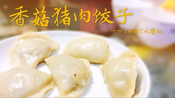 家常菜系列(2)自制家常饺子的做法