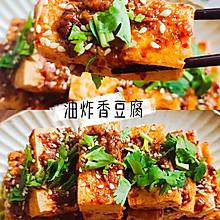 #以美食的名义说爱她#油炸香豆腐
