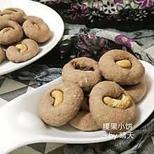 #花10分钟,做一道菜!#腰果饼~无油版