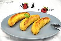 蜜烤香蕉的做法