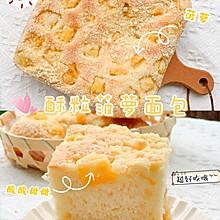 低糖低油~酥粒菠萝面包