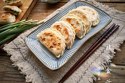 韭菜盒子#精品菜谱挑战赛#