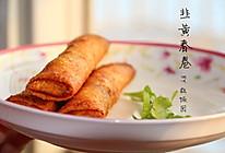 立春必备—韭黄春卷荠菜春卷简单炸春卷春饼(备孕/孕妇食谱)的做法