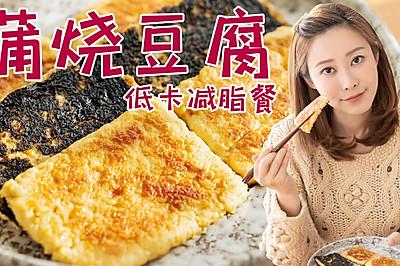 減脂版日式蒲燒豆腐