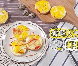 十三星座美食:人气小吃虾扯蛋的做法