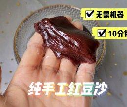 红豆沙最简单省事的做法,不用机器,10分钟炒好,超细腻的做法