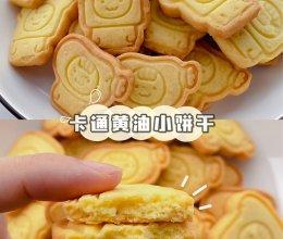 不甜不腻的卡通黄油饼干 烘焙新手必试的做法