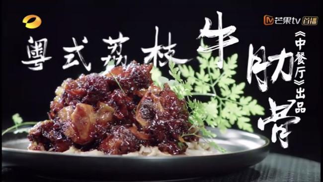 粤式荔枝牛肋骨—中餐厅/林大厨的做法
