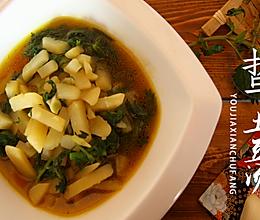 有家鲜山野菜:蛰麻土豆汤的做法