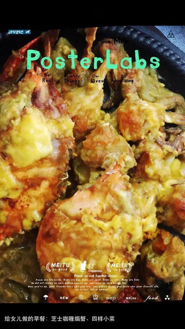 咖喱焗蟹的做法
