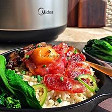广式腊味煲仔饭(煮)#胆·敢不同,美的原生态AH煲#