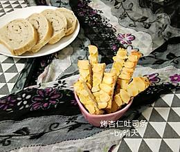 香烤杏仁吐司条~附三色藜麦面包制作#硬核菜谱制作人#的做法