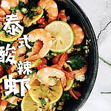 #美食新势力#泰式酸辣柠檬虾