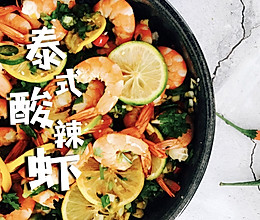 #美食新势力#泰式酸辣柠檬虾的做法