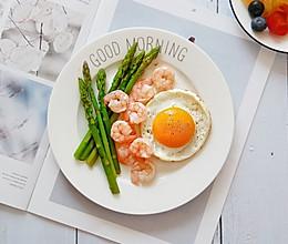 芦笋虾仁太阳蛋—早餐的做法