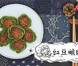 豇豆花环酿肉 | 年夜饭我做主NO.10的做法