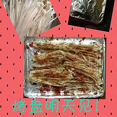 烤箱金针菇