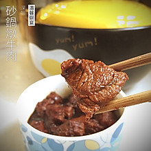 超简单的砂锅炖牛肉