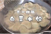 不一样滴白菜水饺的做法
