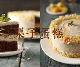 #奈特兰草饲营养美味#金秋限定栗子奶油巧克力蛋糕 新手也能做的做法