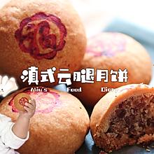 【云腿月饼】外酥里嫩,肉汁饱满入口即化,咬一口就爱上!