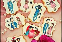 翻糖饼干--我们的爱情的做法