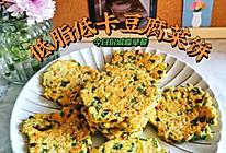 低脂低卡营养早餐~豆腐蔬菜鸡蛋饼#舌尖上的端午#的做法
