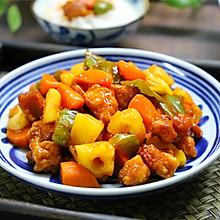 #一道菜表白豆果美食#酸甜开胃的菠萝咕噜肉