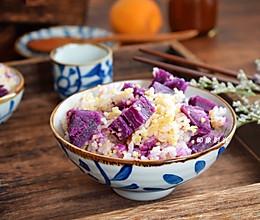 #节后清肠大作战#紫薯小米饭的做法