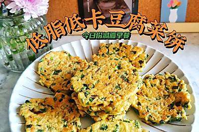 低脂低卡营养早餐~豆腐蔬菜鸡蛋饼