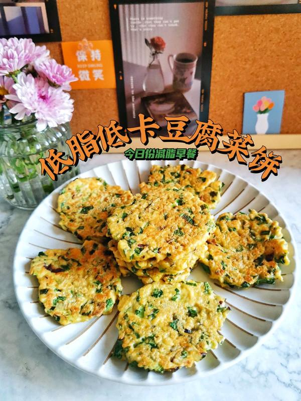 低脂低卡营养早餐~豆腐蔬菜鸡蛋饼的做法