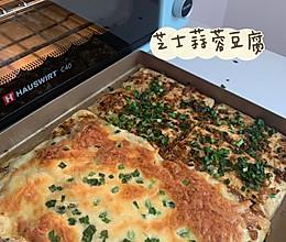 【新年宅家美食 芝士蒜蓉豆腐 烤箱菜】的做法