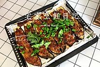 减肥也可以吃的烤箱版蒜香烤茄子的做法