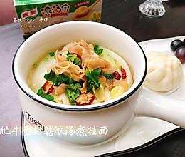 营养减脂 金针菇肥牛浓汤煮挂面的做法