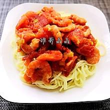 鲜虾仁番茄酱拌面