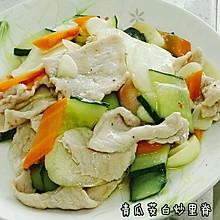 青瓜茭白炒里脊