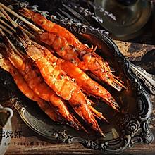 普罗旺斯串串烤虾