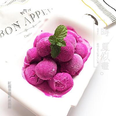 红龙果酸奶冰淇淋