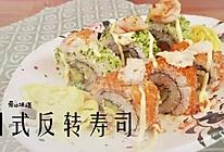 日式反转寿司#爱的味道#的做法