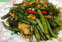 肉末四季豆(干煸四季豆)的做法