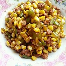 玉米粒炒肉丁