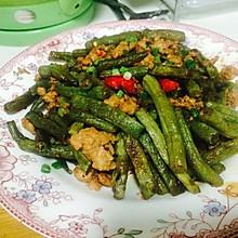 肉末四季豆(干煸四季豆)