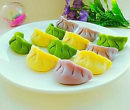 彩色饺子#快乐宝宝餐#的做法