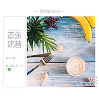 #一人一道拿手菜#清热解火夏日饮品—香蕉奶昔的做法图解7