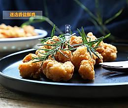 从台湾火到上海的名品小吃,自己做更好吃!的做法